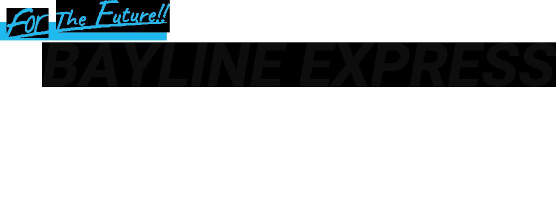 bayline express recruit site ゆとりを持って組まれる乗務体制、休憩所等を完備する当社で運転士として、WILLER EXPRESSブランドの高速路線バスに乗務し、お客様を目的地へ安全かつ、快適にお送りしてください。